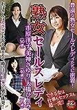 熟女セールスレディ 市原洋子 美神さゆり 大橋ひとみ [DVD]