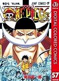 ONE PIECE カラー版 57 (ジャンプコミックスDIGITAL)