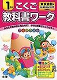小学教科書ワーク 東京書籍版 新しい国語 1年