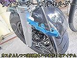F-3-8 ワイヤーホルダー:ケーブルホルダー 青 エイプ50 エイプ100 ズーマー モンキー ゴリラ XR50モタード ブロンコ セロー225WE KSR1 KSR2 KDX200SR KLX250R KDX250SR Dトラッカー バンバン ボルティー ハスラー250 ST250 RMZ250 RMX250