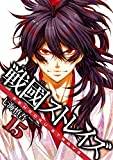 戦國ストレイズ 15巻 (デジタル版ガンガンコミックスJOKER)
