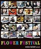 FLOWER FESTIVAL~VISION FACTORY presents