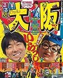 るるぶ大阪'10 (るるぶ情報版 近畿 6)