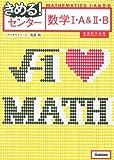 きめる!センター数学I・A&II・B【新課程対応版】 (きめる!センターシリーズ)