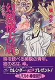 幻想懐古店 / 橘 有未 のシリーズ情報を見る