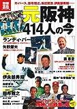 元阪神414人あの人は今 (別冊宝島) (別冊宝島 1819 カルチャー&スポーツ)