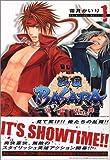 戦国BASARA乱・世・乱・舞 1 (1) (MFコミックス)