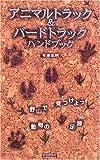 アニマルトラック&バードトラックハンドブック—野山で見つけよう動物の足跡