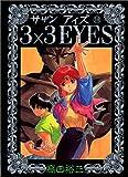 3×3(サザン)EYES (19) (ヤンマガKCスペシャル (521))
