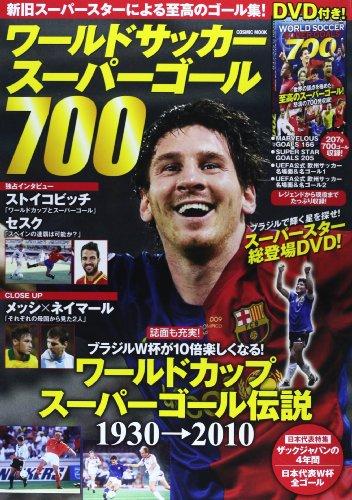 ワールドサッカースーパーゴール700 (COSMIC MOOK)