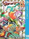 D.Gray-man 18 (ジャンプコミックスDIGITAL)