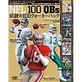 NFL伝説の100クォーターバック (B.B.MOOK―スポーツシリーズ (424))