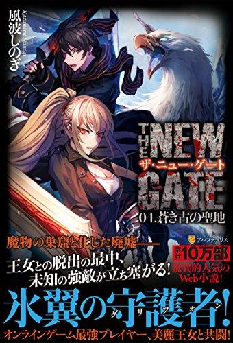 THE NEW GATE 04. 蒼き古の聖地