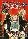 死がふたりを分かつまで 2巻 (デジタル版ヤングガンガンコミックス)