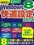 Windows8 究極の快適設定 2014 (TJMOOK)