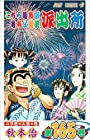 こちら葛飾区亀有公園前派出所 第165巻 2009年08月04日発売