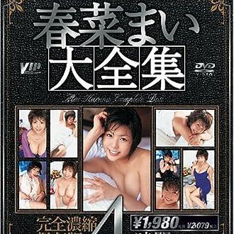 春菜まい 大全集 [DVD]