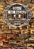 20世紀飛行機プラモデル大全―平塚コレクションの世界 【飛行機】