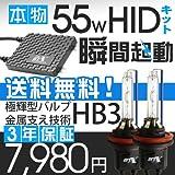 ホンダ インテグラ タイプR(マイナー後) DC5 H16.9~H18.6 ハイ HB3 GTX AIRシリーズ 極薄 55W HIDキット 6000K 三年保証