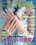 Stylsh NAIL (スタイリッシュネイル) Vol.29 2010年 02月号 [雑誌]