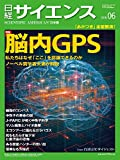 日経サイエンス2016年6月号