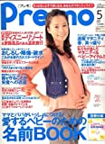 Pre-mo (プレモ) 2006年 05月号 [雑誌]