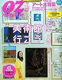 OZmagazine Petit(オズマガジンプチ) 2015年 08 月号 [雑誌]