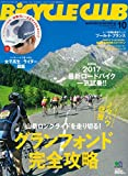 今月の自転車雑誌