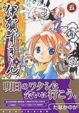 伊賀ずきん 5 (BLADE COMICS)