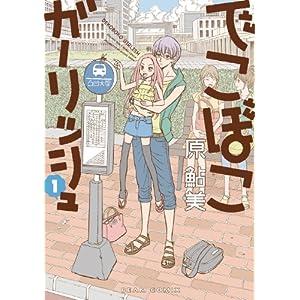 でこぼこガーリッシュ 1巻 (HARTA COMIX) [Kindle版]