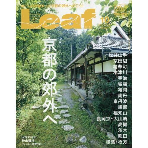 LEAF(リーフ)2016年10月号 (京都の郊外へ!)