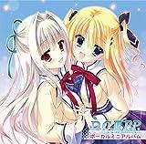 PCゲーム D.C.III P.P.~ダ・カーポIII プラチナパートナー~ボーカルミニアルバム