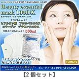 ビューティーエッセンシャルマスクDX 100枚入り×2個セット(大容量 業務用フェイスマスク)