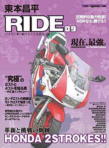東本昌平 RIDE89 (Motor Magazine Mook)