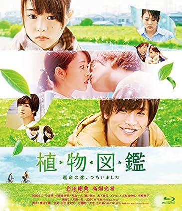 【早期購入特典あり】植物図鑑 運命の恋、ひろいました [Blu-ray]