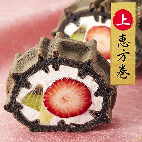 くるくるワッフル 上恵方巻 ( ロールケーキ )