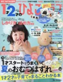 1才2才のひよこクラブ 2016年夏秋号