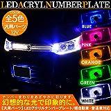 LED アクリルナンバープレート/ナンバーフレーム 12V/普通車・軽自動車対応