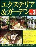 エクステリア&ガーデン (No.3) (ブティック・ムック—住まい (No.506))