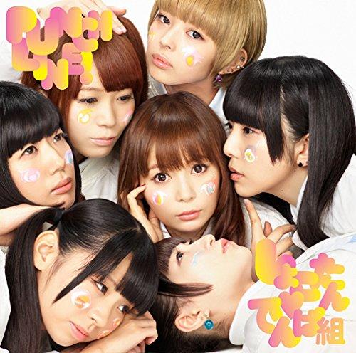 PUNCH LINE!(初回生産限定盤)(DVD付)