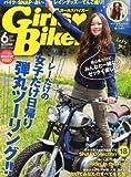 GirlsBiker (ガールズバイカー) 2012年 06月号 [雑誌]