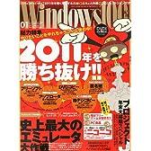 Windows 100% 2011年 01月号 [雑誌]