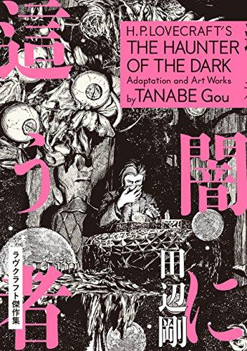 闇に這う者 ラヴクラフト傑作集<ラヴクラフト傑作集> (ビームコミックス)