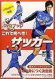 これで完ぺき!サッカー—DVDブック (DVD BOOK)