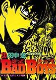 BADBOYS 20巻 (ヤングキングコミックス)