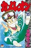 カメレオン(22) (講談社コミックス (2069巻))