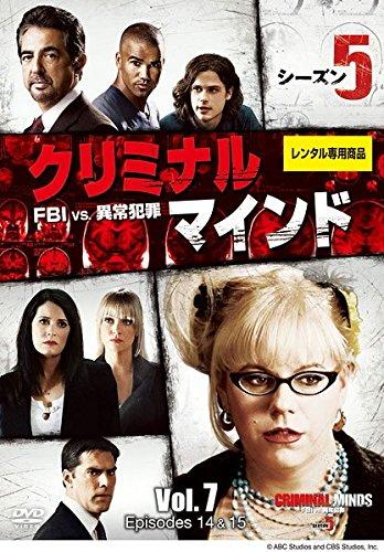 クリミナル・マインド FBI vs. 異常犯罪 シーズン5 Vol.7(EPISODE14、EPISODE15)