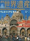 週刊ユネスコ世界遺産 No.02 (ヴェネツィアとその潟(イタリア))