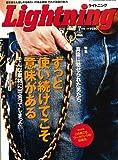 Lightning (ライトニング) 2010年 07月号 [雑誌]