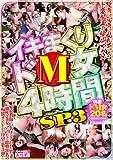 イキまくりドM女4時間 SP 3 [DVD]